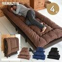 布団セット 4点 折りたたみベッド 対応 コンパクト (掛けふっくら中綿1.5kg 敷きたっぷり2.5kg) YEF-4 ...