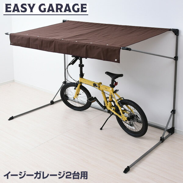 サイクルガレージ2台用YEG-2Eイージーガレージサイクルハウスサイクルポート自転車置き場簡易ガレージバイク雨除けおしゃれ山善Y