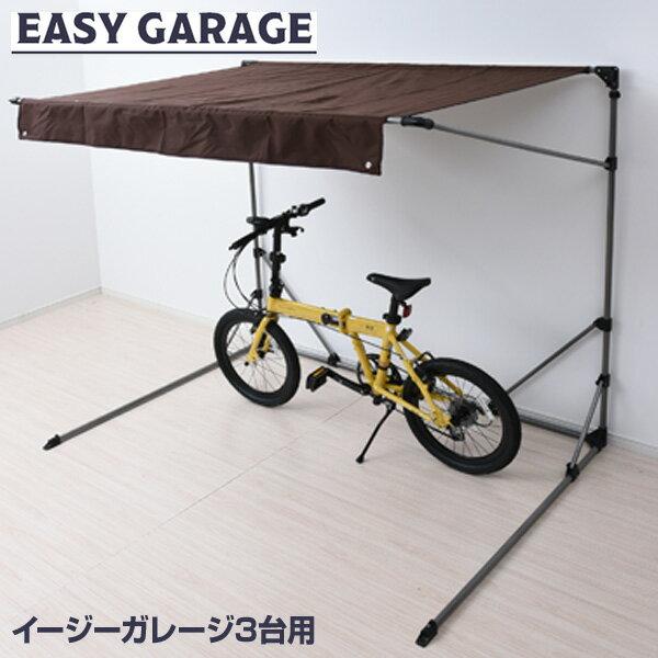 サイクルガレージ3台用YEG-3Eイージーガレージサイクルハウスサイクルポート自転車置き場簡易ガレージバイク雨除けおしゃれ山善Y