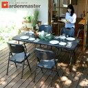 ガーデン テーブル セット ラタン調 5点セット おしゃれ ガーデン5点セット(テーブル×1 チェア×4) HFT-1876&HFC-49(4脚) ダークブラウン 山善 YAMAZEN ガーデンマスター 【送料無料】・・・