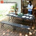 ガーデン テーブル セット ラタン調 3点セット おしゃれ ガーデン3点セット(テーブル×1 ベンチ×2) HFT-1876&HFB-1828(2脚) ダークブラウン 山善 YAMAZEN ガーデンマスター 【送料無料】・・・