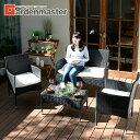 【ポイント5倍設定中】ラタン調 テーブル&チェア(4点セット) ガーデン4点セット(テーブル×1 チェア×2、ソファ×1) CSE-4(DBR) ダークブラウン 山善 YAMAZEN ガーデンマスター【送料無料】