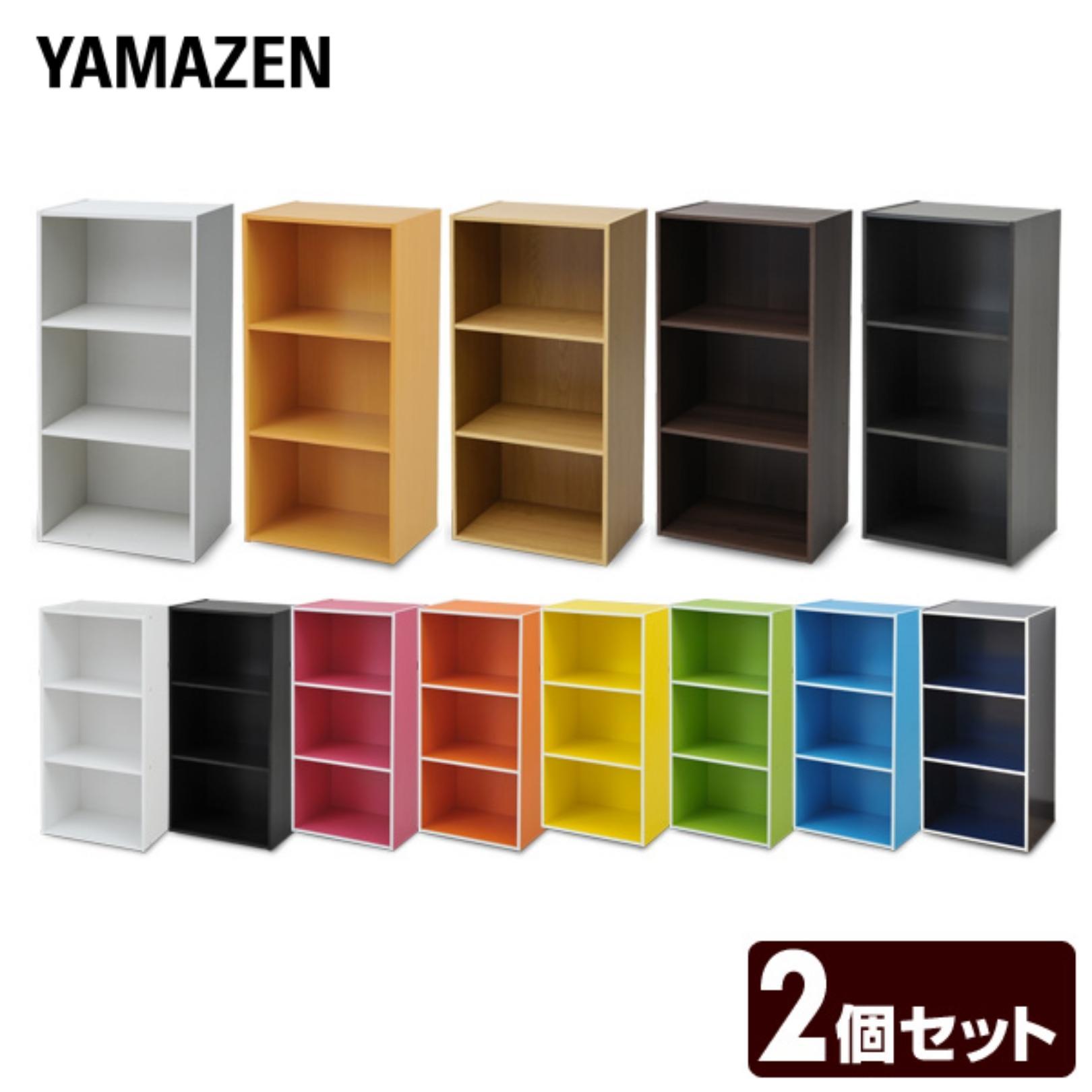 カラーボックス 3段 2個セット GCB-3*2 収納ボックス 2個組 3段カラーボックス ラック 棚 収納ラック 本棚 ボックス収納 BOX 山善 YAMAZEN【送料無料】