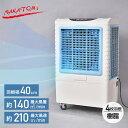 大型冷風扇 業務用冷風扇 CAF-40 冷風扇風機 冷風機 ...