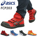 アシックス 安全靴 ハイカット FCP203 マジックテープ ベルト 作業靴 ワーキングシューズ 安全シューズ セーフティシューズ アシックス ASICS 【送料無料】