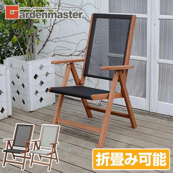 ガーデンチェア 折りたたみ 木製 リクライニング 1脚 MFC-259D ガーデンファニチャー 折りたたみ いす イス 椅子 おしゃれ 山善 YAMAZEN ガーデンマスター【送料無料】