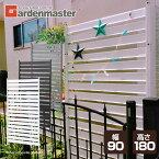 アルミボーダーフェンス(幅90高さ180) KABF-90180 フェンス 目隠しフェンス アルミ ルーバー 衝立 屋外 固定金具 おしゃれ 山善 YAMAZEN ガーデンマスター 【送料無料】