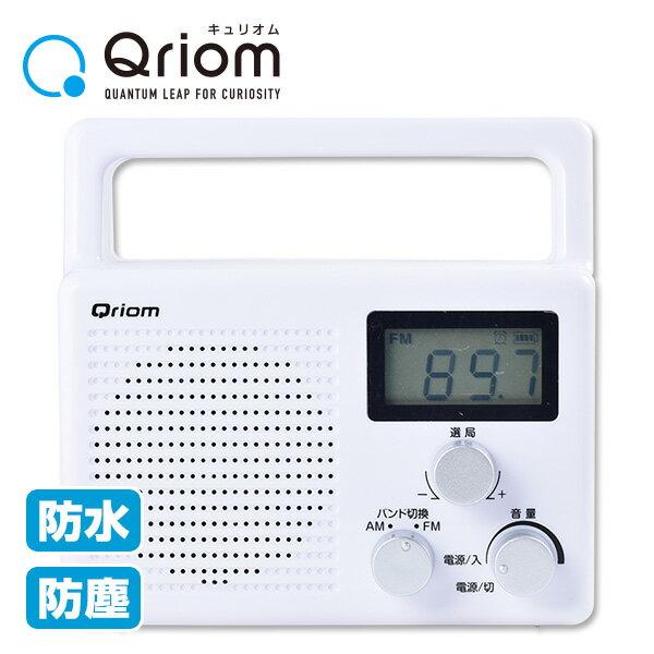 防水ラジオAM/FM/ワイドFM対応(AC電源/乾電池)YR-M200(W)ホワイトラジオ屋外野外コードレス防災ラジオ災害ラジオ