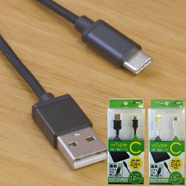 ウィルコム(willcom) USB充電・通信ケーブル Type-C (USB to Type-C) 1.2m CA004 充電ケーブル Android スマホ スマートフォン タブレット USB Type-C USB-C 【送料無料】