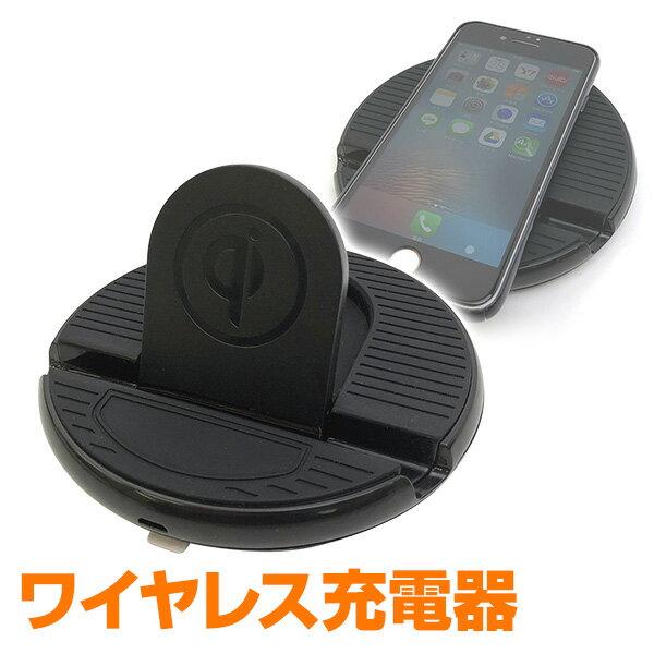 ウィルコム(willcom) ワイヤレス充電器 2WAYスタンド付き QI スタンド機能 置くだけ WC002BK ブラック 充電器 iphone QI 急速充電器 スマホ 充電 iphone8 iphone X iphone8 plus対応 android 【送料無料】