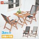 ガーデン テーブル セット 折りたたみ 3点セット MFT-