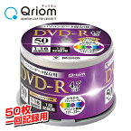DVD-R 記録メディア データ記録用 1回記録用 超高速記録対応 1-16倍速 50枚 4.7GB キュリオム QDVDR-D50SP DVDR データ データ記録 スピンドル 山善 YAMAZEN 【送料無料】
