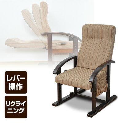 立ち座りらくらく リクライニングチェア 一人掛けチェア 高さ調節可 WLZ-55(VS1)* ブラウン リビングチェア リラックスチェア イス いす 椅子 チェア チェアー パーソナルチェア 母の日 ...