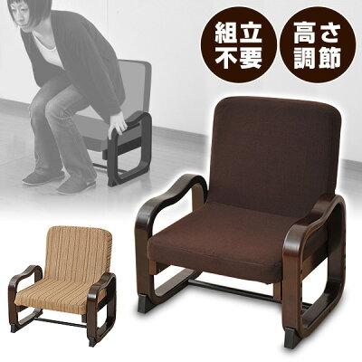 座椅子 優しい座椅子 SKC-56H完成品 座いす 座イス 1人掛けソファ いす イス 椅子 チェア 母の日 母の日ギフト 父の日 山善 YAMAZEN 【送料無料】