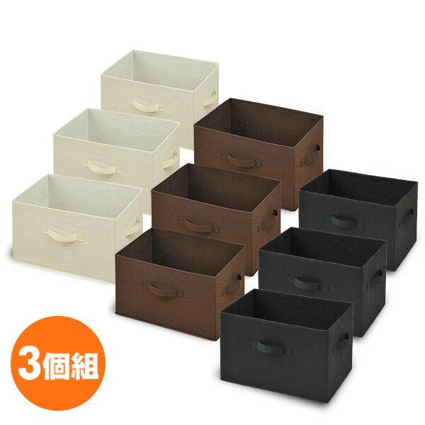 カラーボックス インナーボックス 3個セット YTCF3P 収納ボックス 折りたたみ カラーボックス 対応3個組 インナーケース どこでも収納ボックス 収納ケース ラック 山善 YAMAZEN 【送料無料】の写真