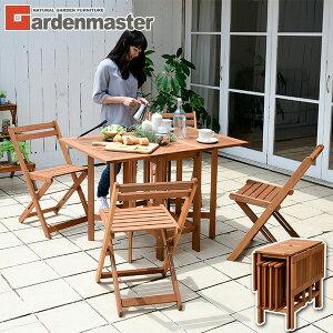 ガーデン テーブル セット 折りたたみ 5点セット MFT-8185 バタフライガーデンテーブルセット ガーデンファニチャーセット ガーデンテーブル ガーデンチェア おしゃれ 山善 YAMAZEN ガーデンマスター 【送料無料】