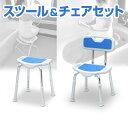 コンフォートシャワースツール&コンフォートシャワーチェア お買い得セット YS-7001SN/YS-7003SN バス...
