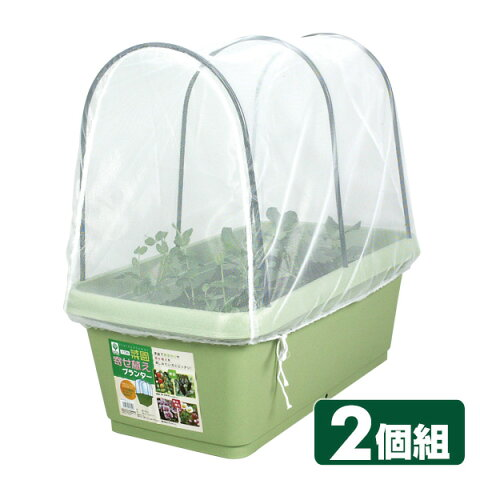 菜園プランター720&支柱・防虫ネットセット(2個組) GP-66 グリーン プランター 害虫 家庭菜園 ガーデニング グリーンパル(GREENPAL) 【送料無料】