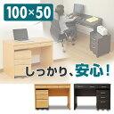 デスク 幅100 サイドチェスト/2点セット FEDK2-1050 パソコンデスク PCデスク パソコンラック 書斎机 机...
