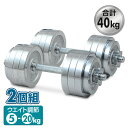 クロムダンベルセット(20kg)2個組 SD-20*2 クロ