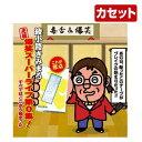 綾小路きみまろカセット爆笑スーパーライブ0集 TETE-2590...