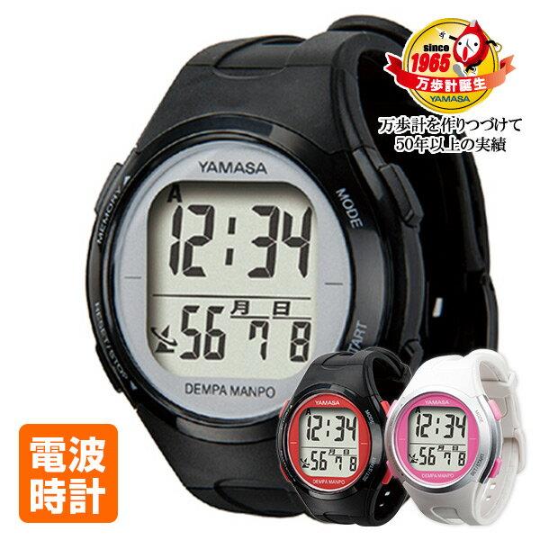 ウォッチ万歩計DEMPAMANPOTM-500万歩計付き電波時計腕時計型万歩計歩数計山佐(ヤマサ/YAMASA)
