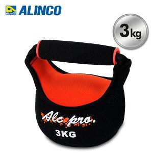 ソフトケトルダンベル(3kg) EXG703 フィットネス エクササイズ 筋トレ 3キロ アルインコ ALINCO【送料無料】