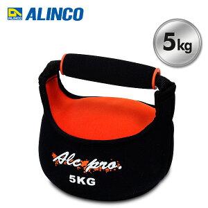 ソフトケトルダンベル(5kg) EXG705 フィットネス エクササイズ 筋トレ 5キロ アルインコ ALINCO【送料無料】