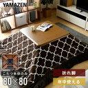 折りたたみ 家具調こたつ 和洋風こたつ (80cm 正方形)...