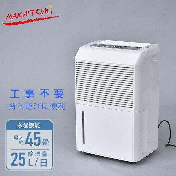 季節・空調家電, 除湿機  (203140) DM-10 (NAKATOMI)