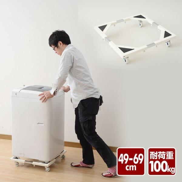 洗濯機置き台キャスター付き(たてよこ49-69cm伸縮式)STD-20洗濯機置き台洗濯台洗濯機ラック山善YAMAZEN