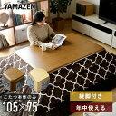 こたつ こたつテーブル 家具調こたつ 105×75cm 長方...