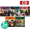昭和ヒット歌謡CD5枚セット 昭和歌謡 名曲集 ベスト ヒット セット 音光(onko) 【送料無料】