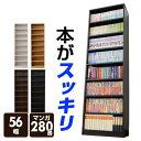 本棚 本がすっきり オープンラック 56幅 CPB-1855...
