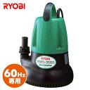 水中汚水ポンプ(60Hz専用) RMG-3000(60HZ) 園芸 農業 水 排水 リョービ RYOBI 【送料無料】