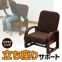 立ち上がりラクラク リクライニング 座椅子 CTZ-55(DBR) ダークブラウン 座いす 座イス 1人掛けソファ いす イス 椅子 チェア 母の日 母の日ギフト 父
