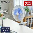 扇風機 23cm クリップ扇風機 風量2段階 YCS-D23...