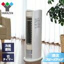 冷風扇 扇風機 (リモコン) 風量3段階切タイマー付き FC...