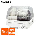 食器乾燥機(5人分) 120分タイマー付き YDA-500(W) ホワイト 自然対流式 ステンレス コンパクト 食器乾燥器 山善 YAMAZEN【送料無料】