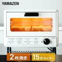 トースター オーブントースター YTA-860(W) ホワイト トースター パン焼き オーブン 小型