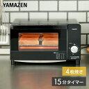 トースター オーブントースター YTC-F100(B) トースター パン焼き 食パン 4枚焼き 山善 YAMAZEN【送料無料】