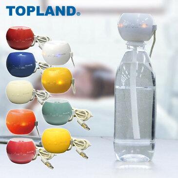 トップランド(TOPLAND) ボトル 加湿器 オーブ USB接続 M7012W 加湿器 ペットボトル 加湿機 ミスト 超音波 ボトルキューブ デスク オフィス 卓上 【送料無料】【あす楽】
