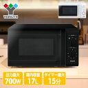 電子レンジ 17L ターンテーブル 700W (50Hz/東...