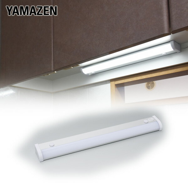 LED多目的灯 820lm (幅45.8cm) LT-B09N キッチンライト 流し元灯 LEDライト 工事不要 山善 YAMAZEN【送料無料】