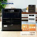 ヒーター 石油ファンヒーター WZシリーズ リモコン付き (