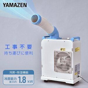 スポットエアコン ミニ 単相100Vキャスター付き YMS-183 小型 スポットクーラー 冷風機 業務用 エアコン 床置型 SAC-1800同等機種 熱中症対策 山善 YAMAZEN【送料無料】