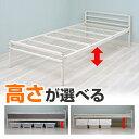 高さが選べる シングルベッド BTB-95195(IV) アイボリー ベッドフレーム ベッド シング...