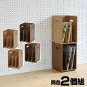 木製 ブックスタンド 2個組 完成品 TBS-23 2個セット 同色2個組 本棚 本立て 本 収納