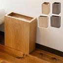 ダストボックス ゴミ箱 11L 正方形/9L 長方形 ゴミ袋隠せる ごみ箱 ゴミ袋が見えない 木製 おしゃれ 北欧 シンプル 山善 YAMAZEN 【送料無料】