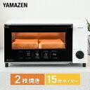 トースター オーブントースター YTN-S100(W) ホワイト トースター パン焼き オーブン シ